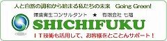 七福のWEBサービス・業務ソフト